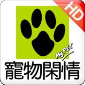 MyPet 寵物閑情 1.5