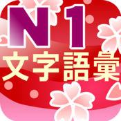 N1 文字語彙 1.4
