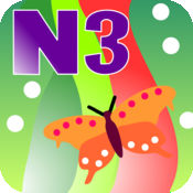 N3-文法問題集 1.2