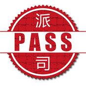 Pass派司 1.5