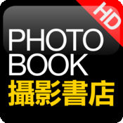 Photo Book 攝影書店 1.2