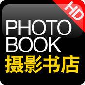 Photo Book 摄影书店 2.1