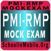 PMI RMP模拟考试...