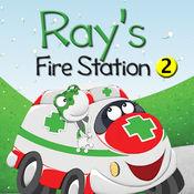 雷伊消防队2...