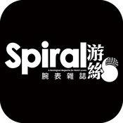 Spiral 游絲腕表 1