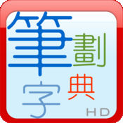 T9 筆劃字典 HD 1