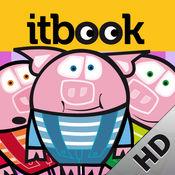 三只小猪. ITBOOK HD. 2