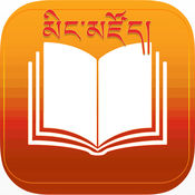Tibetan English Chinese Dictionary 1