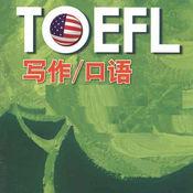 TOEFL Easy 2.3.2