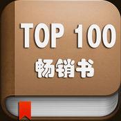TOP100畅销书 2.1