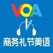 VOA商务美语 2.17.0