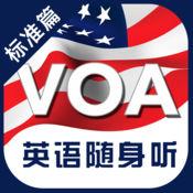 VOA英语标准篇