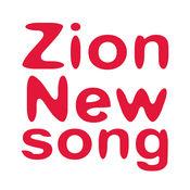 ZionNewSong 歌詞庫 2.5