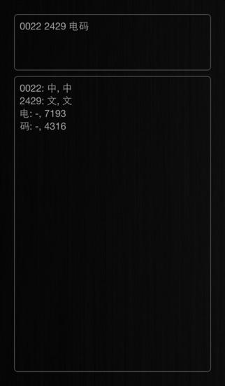 中文电报码