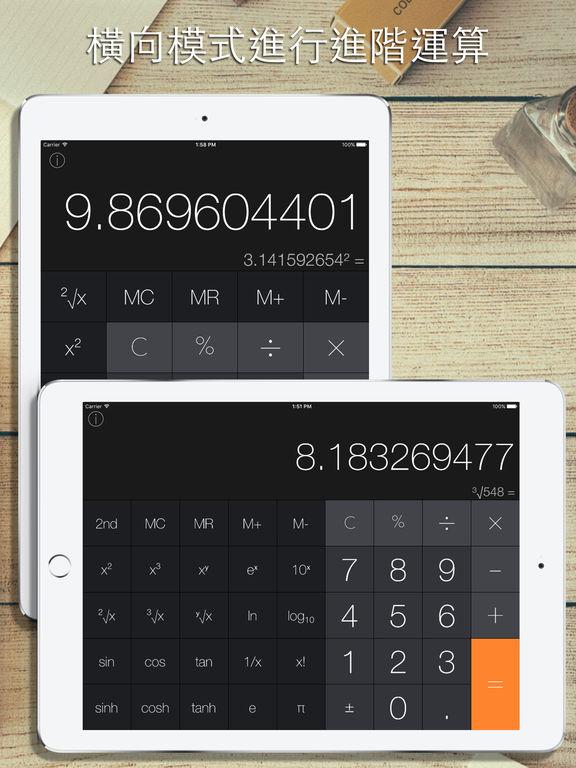 计算器 HD App