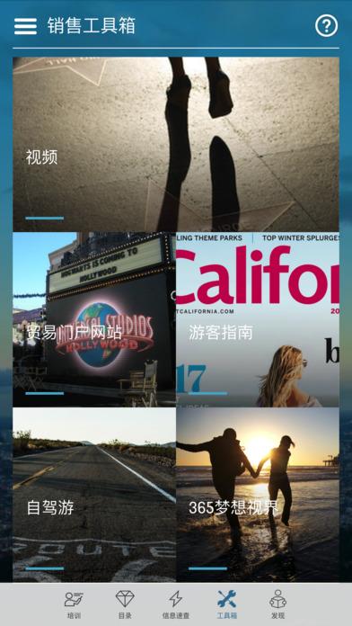 California STAR Training and Sales Companion