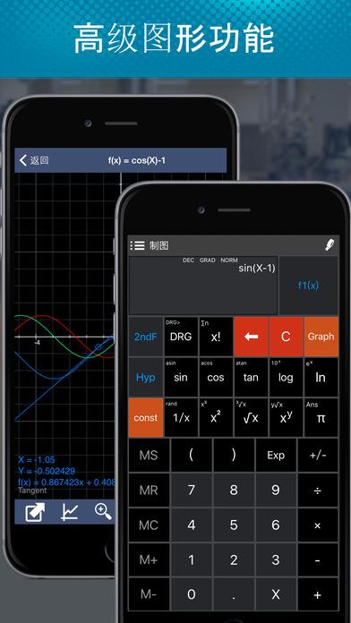 计算器 - Calc Pro