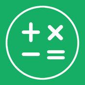绿竹计算器