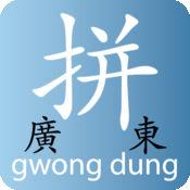 Canton 廣東拼音 1.0.1