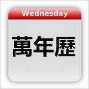 Chinese Calendar - 万年历 1.0.7