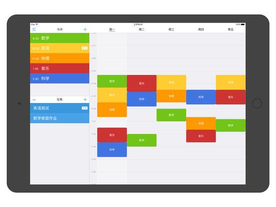 课程时间表