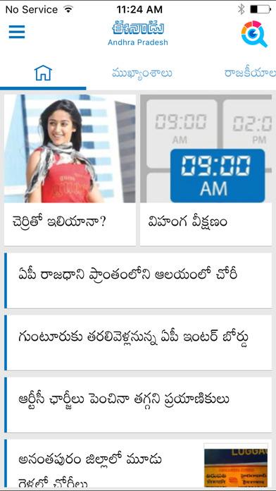 Eenadu - News app with image recognition