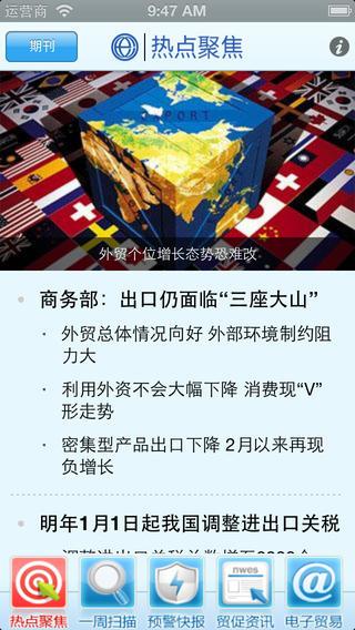 EC贸易周刊