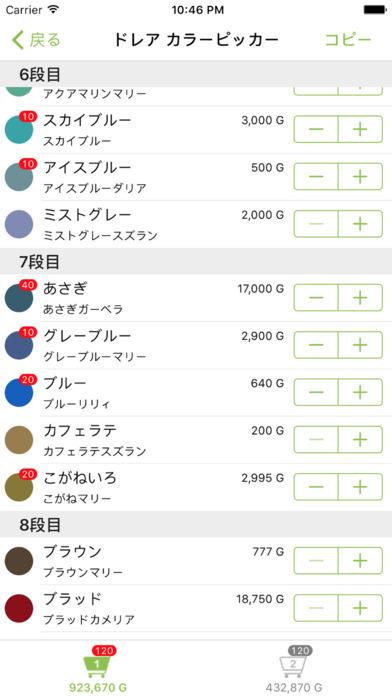 DQ10冒険手帳