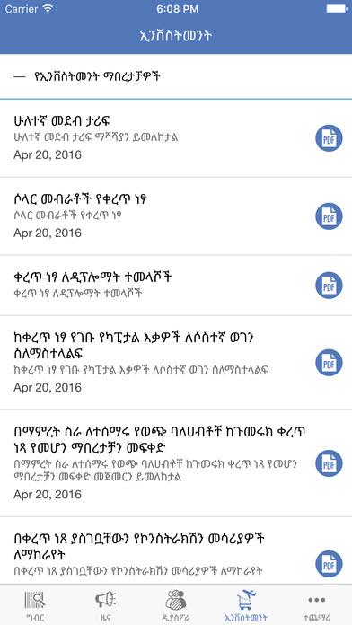 Ethiopian Revenues and Customs Authority