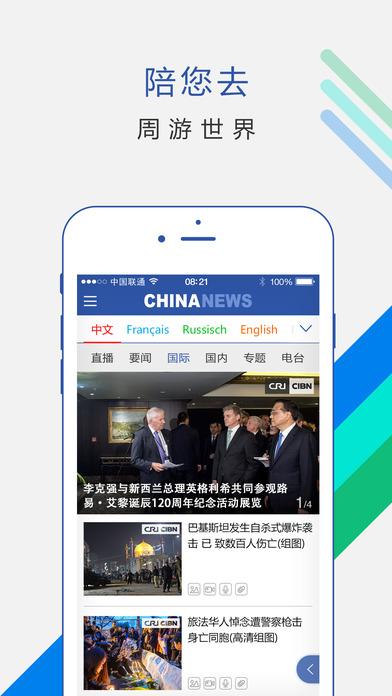 ChinaNews Plus