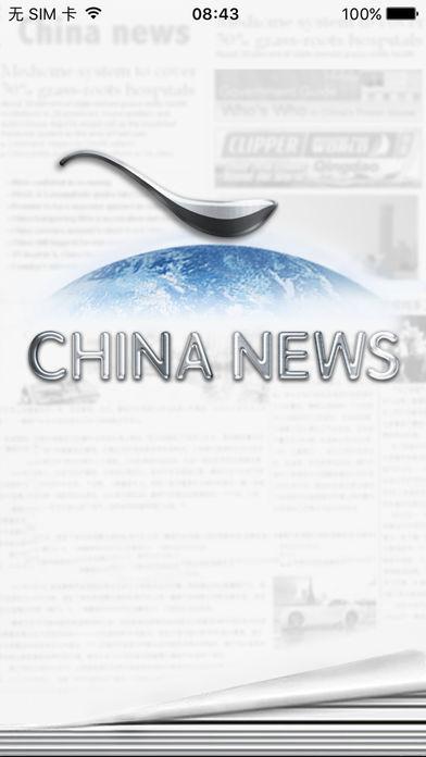China News 新闻