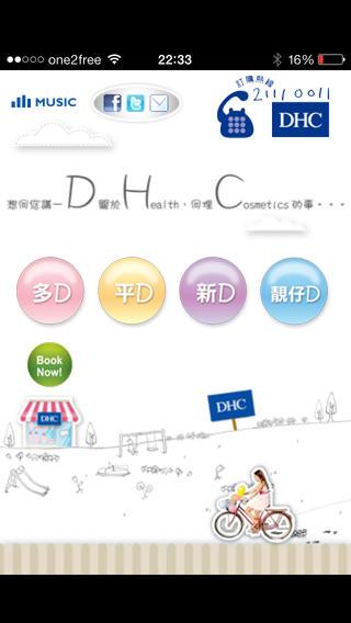 DHC 香港