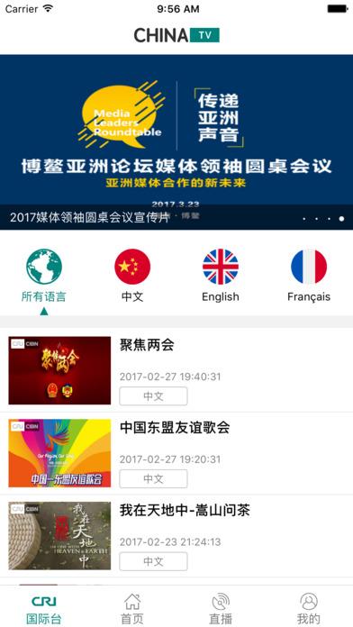 ChinaTV-手机电视