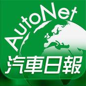 AutoNet 汽車日報 1.6
