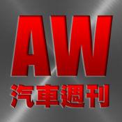 AutoWeek 汽車週刊 1.9