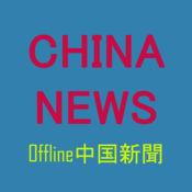 China News 中国新闻 1.1