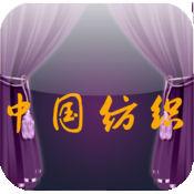 CN.FZ(中国纺织...