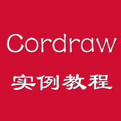 Cordraw教程