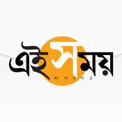Ei Samay - Bengali News Paper 1.1