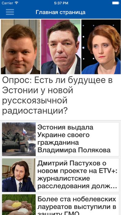 ERR Новости