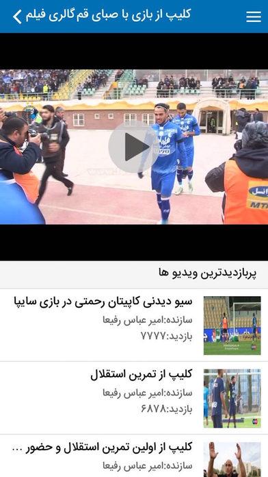 Esteghlal Football Club