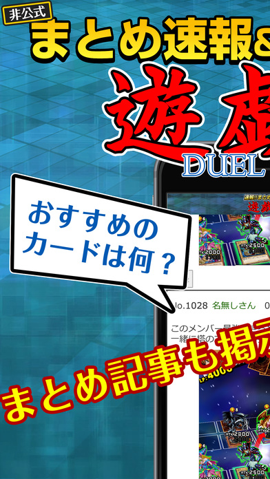 Duel Links Guide for Yugioh Duel Links