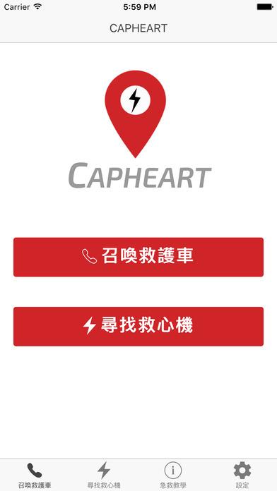 Capheart 急救心