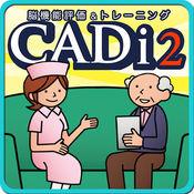 CADi2 5.2