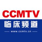 CCMTV临床频道 3.8.1