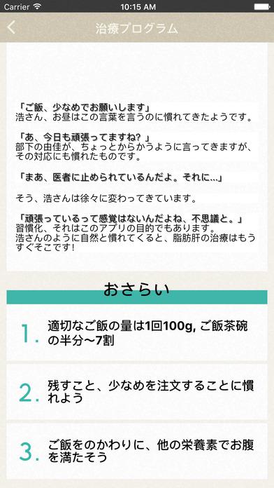 CureApp脂肪肝