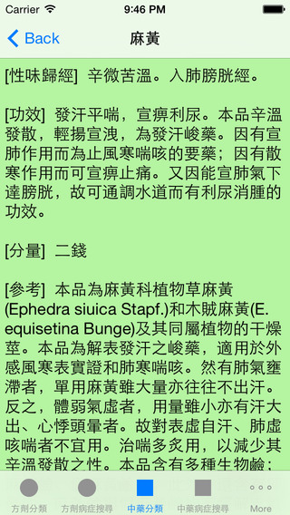 ChineseMedic