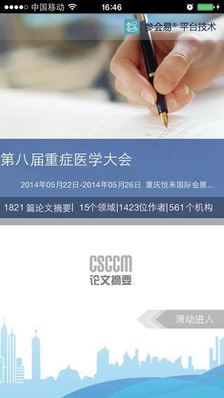 CSCCM论文摘要