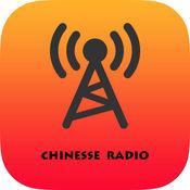 Chinese radio 1
