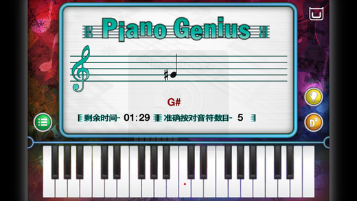 Dream Cheeky Piano Genius - 漢語